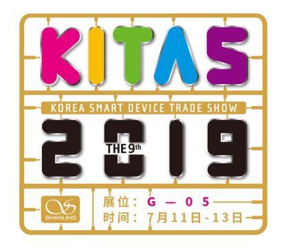 山灵将携新品出席韩国2019KITAS展会。